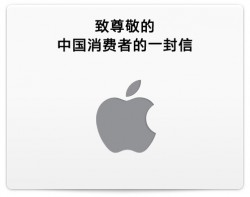 tim_cook_warranty_letter_china-250x197