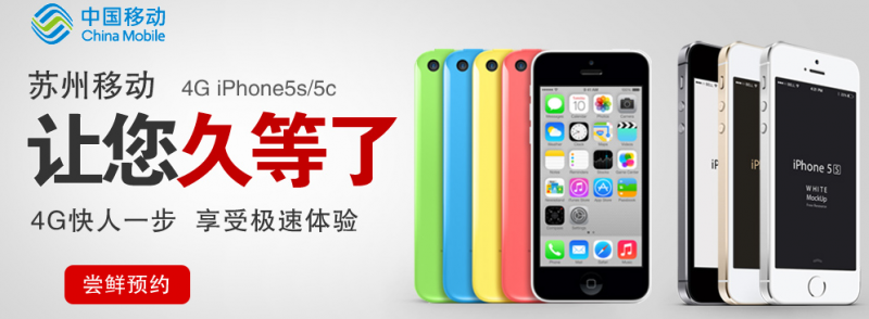 Apple Finally Signs Deal With China Mobile for December ...