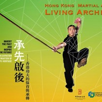 hong-kong-martial-arts-living-archive-2014-08-22-01