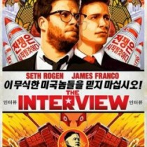 The_Interview_2014_poster-250x3701