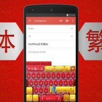 swiftkey_chinese_language_support_01-630x3501