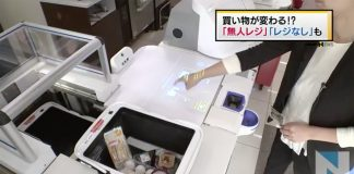 Panasonic checkout machine also bags your items