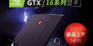 Leaked MSI laptop with GTX 1650 and Core i7 is a killer gaming combo