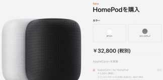 HomePod Launches in Japan and Taiwan [Updated]