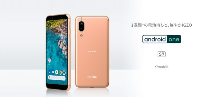 Sharp S7 Android One phone heads to Japan
