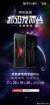 lenovo-legion-gaming-phone-promo-1.jpg