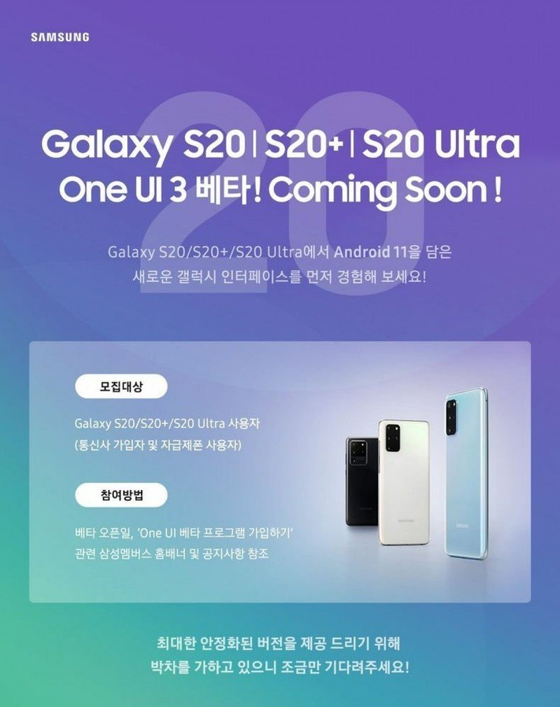 galaxy-s20-one-ui-30-beta.jpg